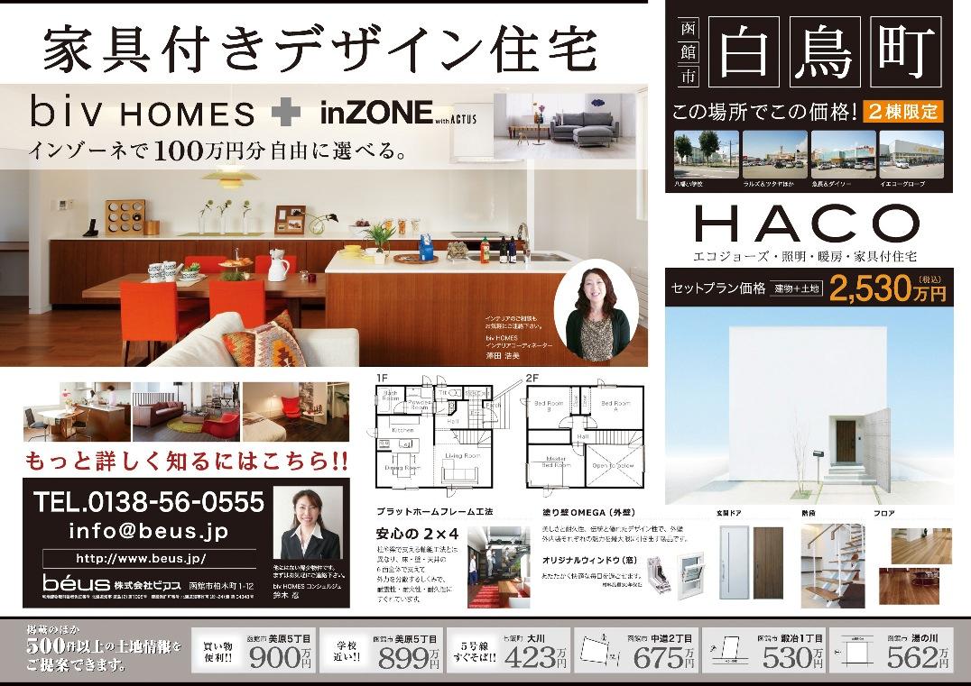 HACO%E3%83%96%E3%83%AD%E3%82%B0.jpg