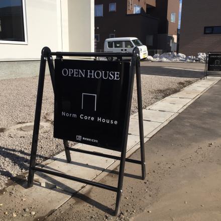 オープンハウスを見学しませんか?