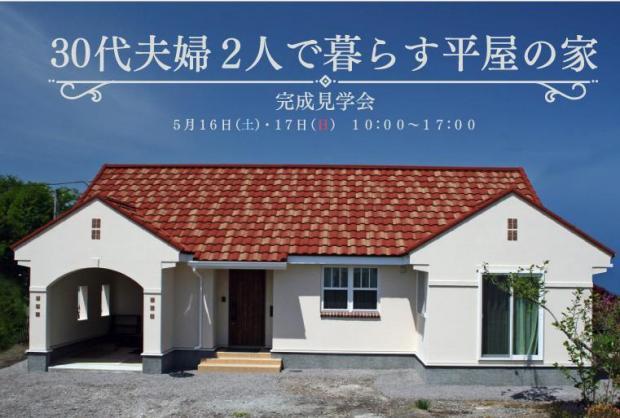 「30代夫婦2人で暮らす平屋の家」完成見学会