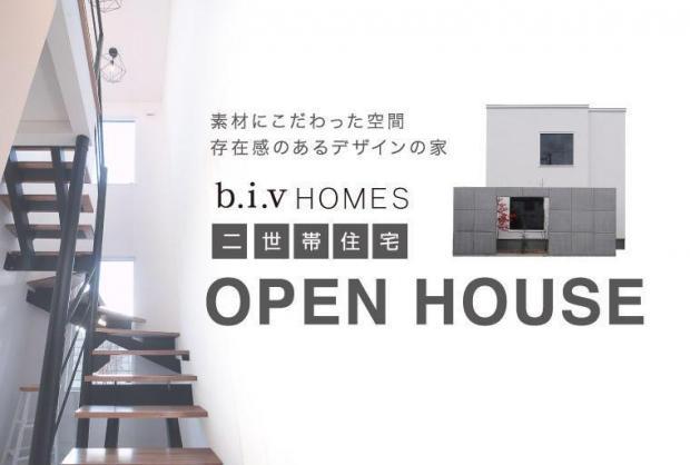 二世帯住宅オープンハウス「素材にこだわった空間と存在感のあるデザインの家」