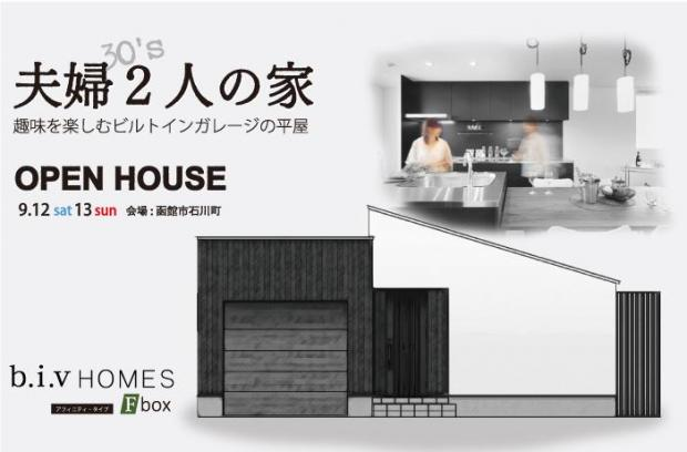 bivHOMESオープンハウス - 夫婦2人の家《趣味を楽しむビルトインガレージの平屋》
