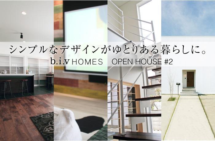 【予約制】bivHOMES OPEN HOUSE #2