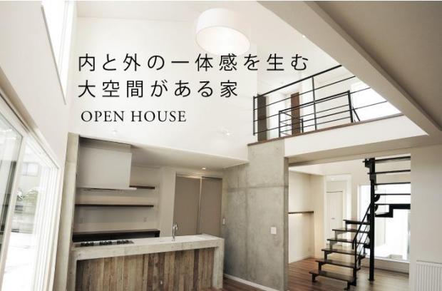 【予約制】ビブホームズ・オープンハウス