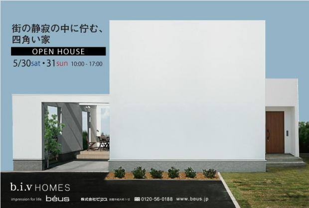 街の静寂の中に佇む、四角い家 オープンハウス