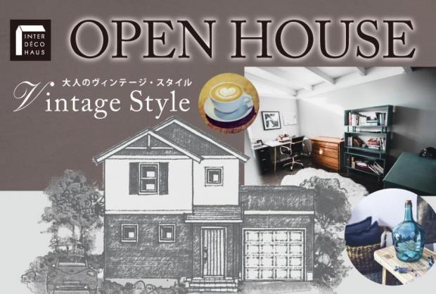 【予約制オープンハウス】大人のヴィンテージ・スタイルの家