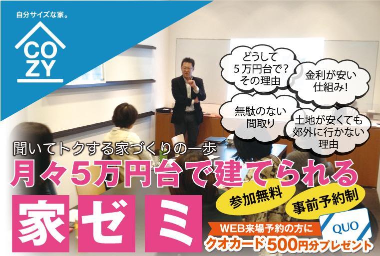 月々5万円台で建てられる「家ゼミ」