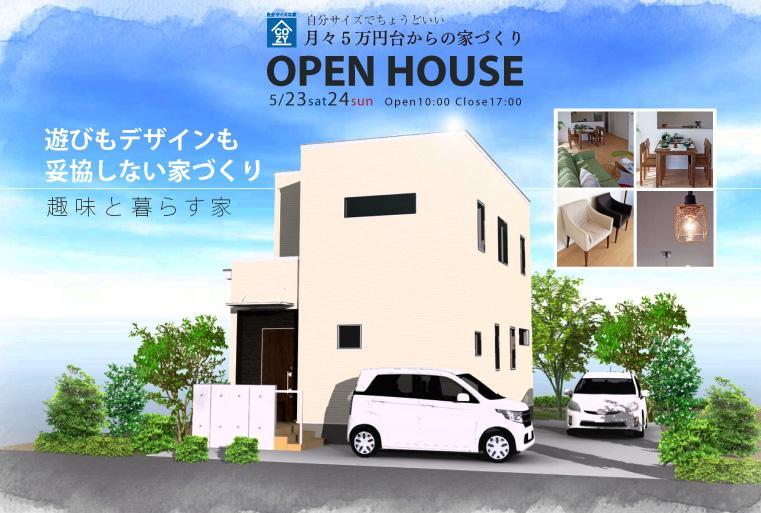 趣味と暮らす家 オープンハウス