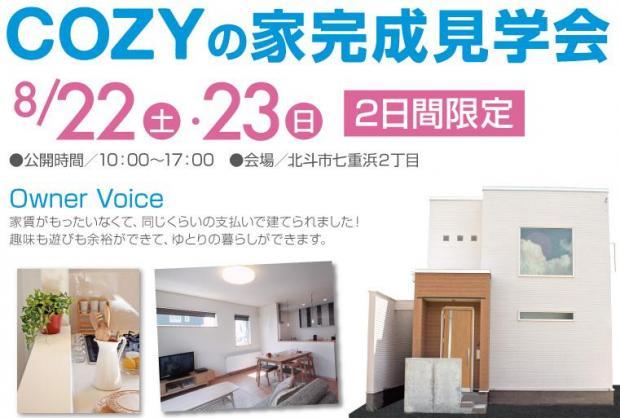 COZYの家完成見学会(七重浜2丁目)