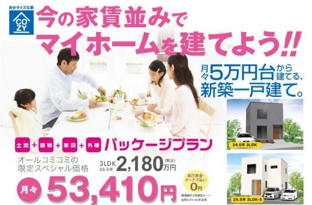 【完売御礼】土地+建物+家具+外構のパッケージプラン