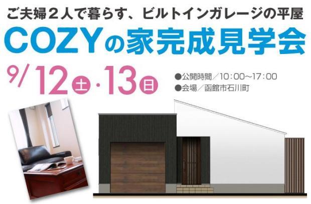 COZYの家完成見学会「ご夫婦2人で暮らす平屋」