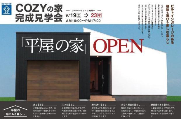 COZYの家完成見学会「平屋の家OPEN」