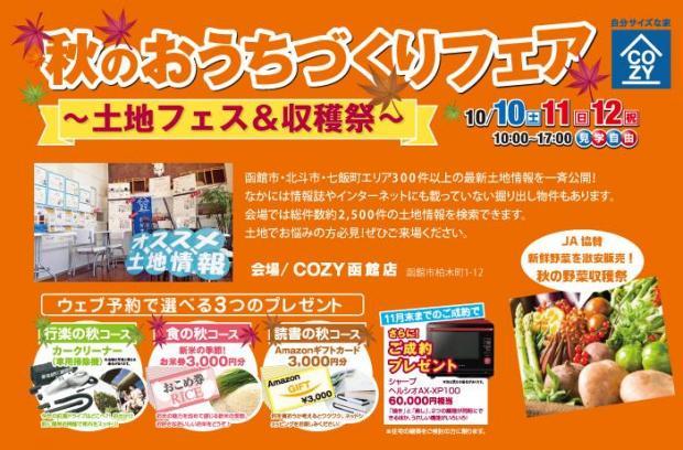 COZY 秋のおうちづくりフェア〜土地フェス&収穫祭〜