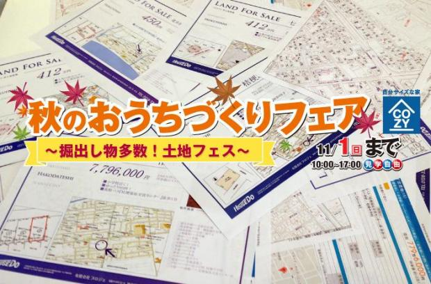 COZY函館店:秋のおうちづくりフェア〜掘出し物多数!土地フェス〜