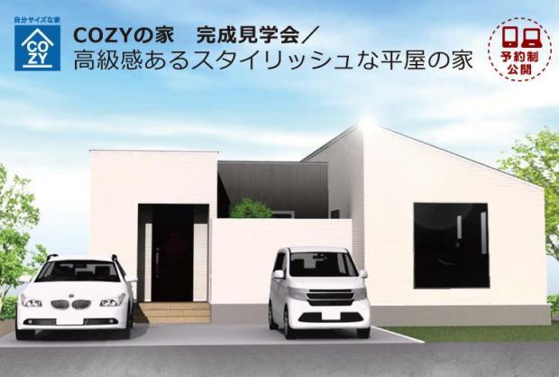 【予約制】COZY函館店 完成見学会「高級感あるスタイリッシュな平屋の家」