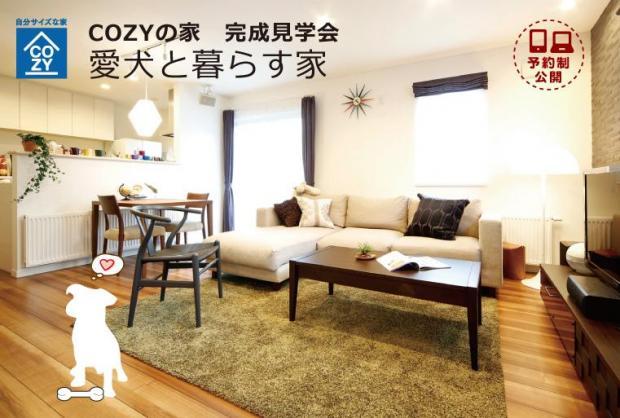 【予約制】COZY函館店 新築完成見学会