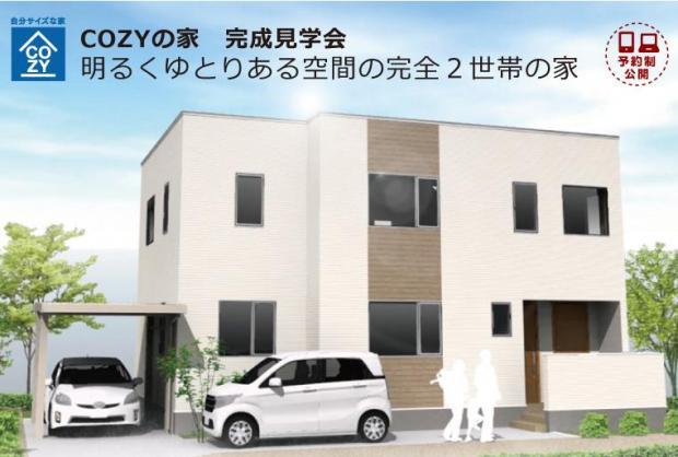 【予約制】COZY函館店:完成見学会「明るくゆとりある空間の完全2世帯の家」