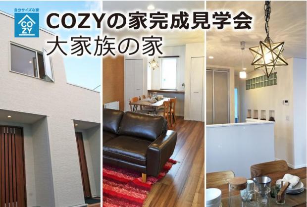 【予約制】COZYの家完成見学会「大家族の家」& 家づくり相談会