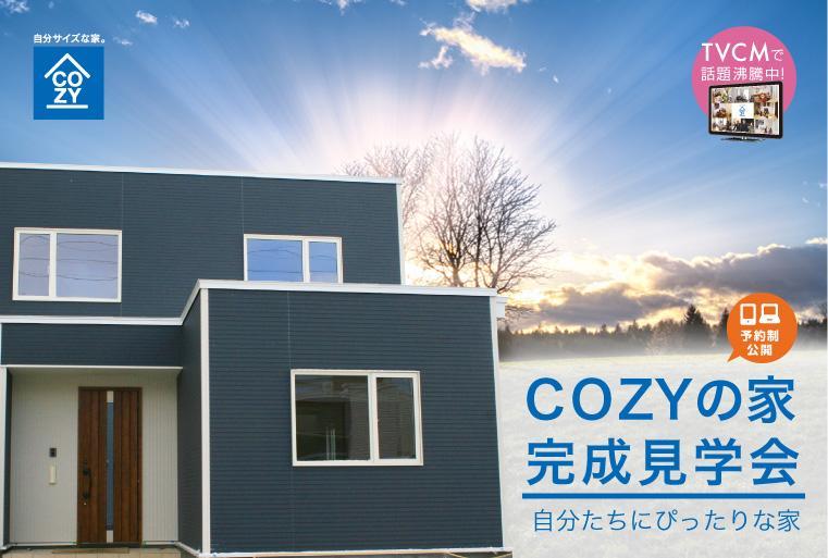 【予約制】COZYの家 完成見学会