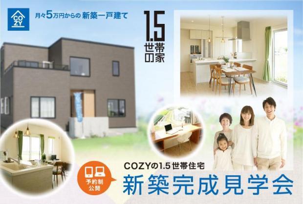 【予約制】COZY函館店新築完成見学会「1.5世帯の家」
