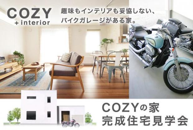 【予約制】COZYの家 完成見学会「趣味もインテリアも妥協しない、バイクガレージがある家。」
