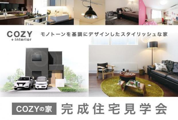 【予約制】COZYの家 完成見学会「モノトーンを基調にデザインしたスタイリッシュな家」