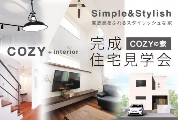 【予約制】COZYの家 完成見学会「開放感あふれるスタイリッシュな家」