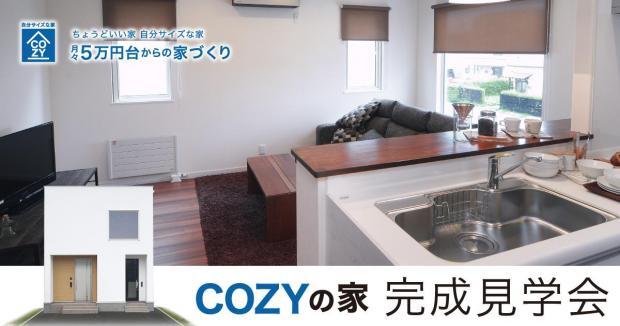 《今日で公開終了!》COZYの家完成見学会