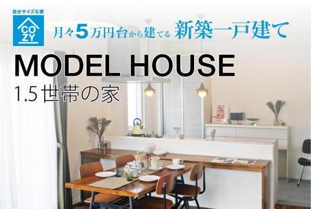 【予約制】<最終公開>COZY函館店モデルハウス「1.5世帯の家」&土地商談会(2/25・26)