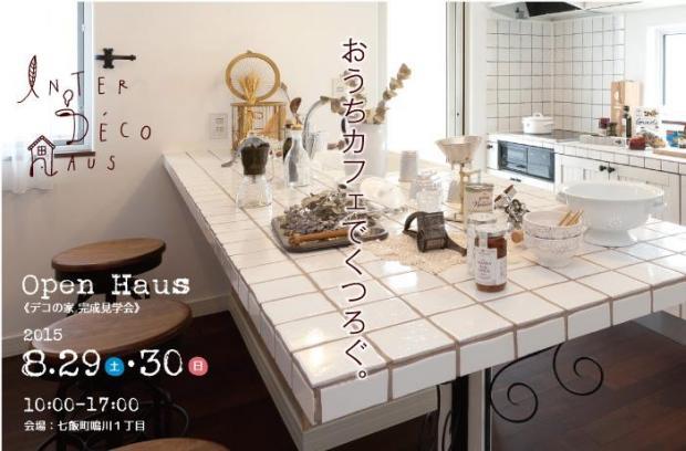 《おうちカフェでくつろぐ。》七飯町鳴川1丁目オープンハウス