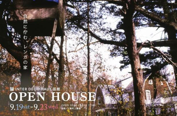 インターデコハウス・オープンハウス「自然に佇む、レンガの家」