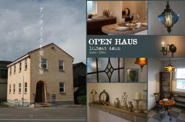 インターデコハウス・オープンハウス「アンティークを楽しむ家」