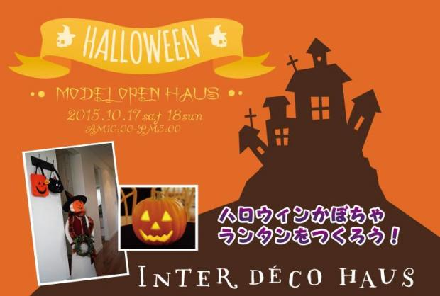 インターデコハウス・オープンハウス&ハロウィンかぼちゃランタンを作ろう!