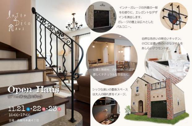 インターデコハウス・オープンハウス「やっぱりデコでなくちゃ!ガレージとバルコニーがある家」