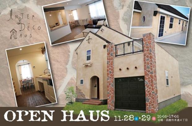 インターデコハウス・オープンハウス「インナーガレージと広々バルコニーがある家」