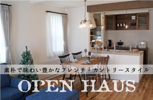 インターデコハウス・オープンハウス「素朴で味わい豊かなフレンチ・カントリースタイル」