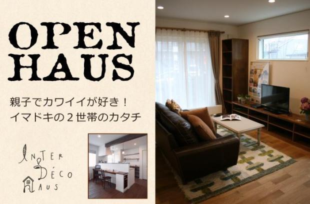 インターデコハウス・オープンハウス「親子でカワイイが好き!イマドキの2世帯のカタチ」