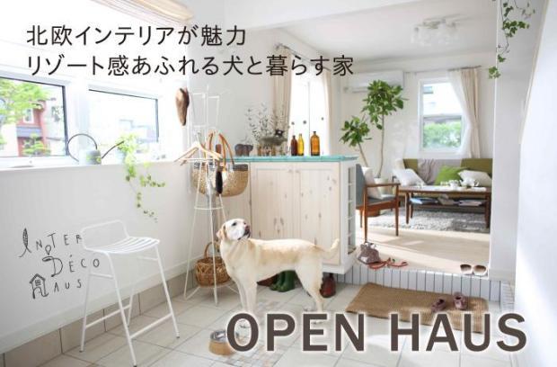 インターデコハウス・オープンハウス「北欧インテリアが魅力 リゾート感あふれる犬と暮らす家」