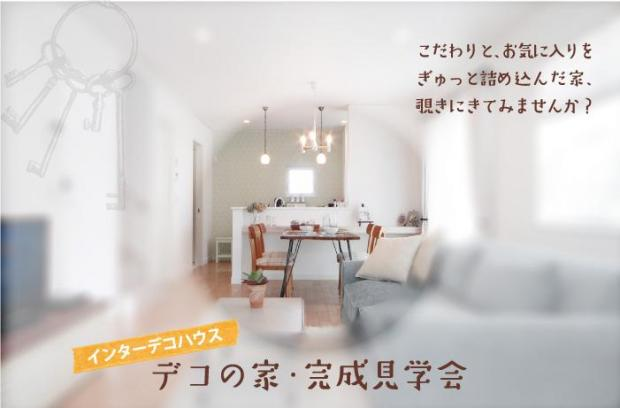 【予約制】デコの家オープンハウス「