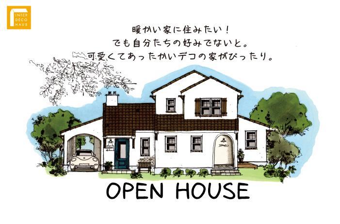 【予約制】インターデコハウス完成見学会