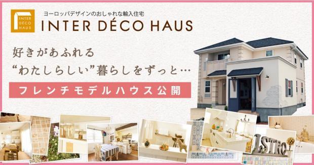 【予約制オープンハウス】ヨーロッパデザインのおしゃれな輸入住宅「大人可愛いフレンチシックな家」