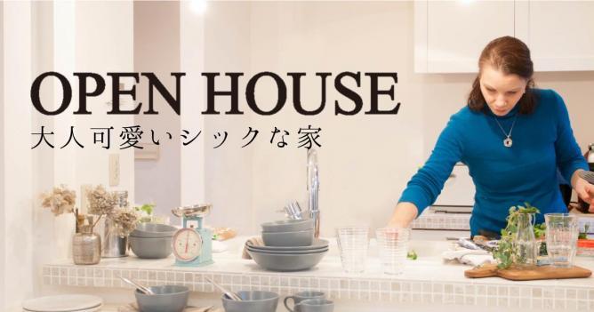 【予約制見学会】ヨーロッパデザインのおしゃれな輸入住宅「大人可愛いフレンチシックな家」