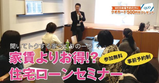【予約制】家賃よりお得!? 住宅ローンセミナー