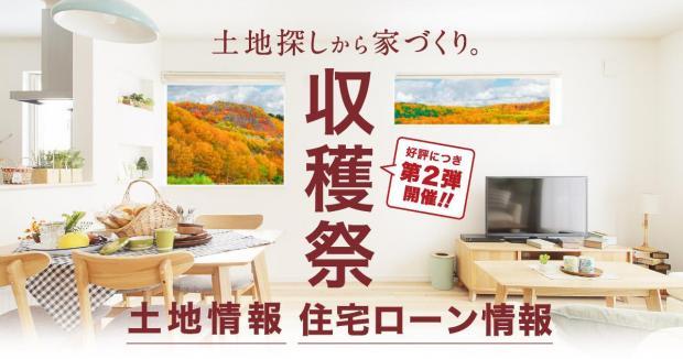 <好評により第2弾>【収穫祭】土地情報・住宅ローン情報