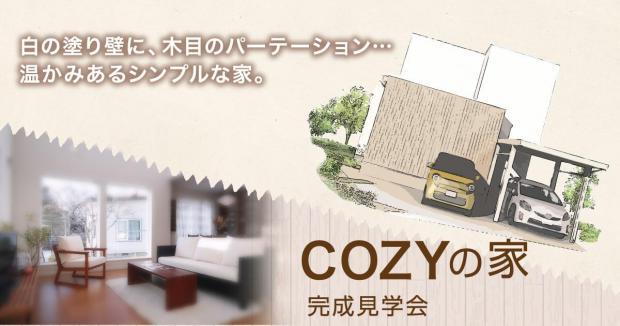 【予約制見学会・3日間限定】温かみあるシンプルな家