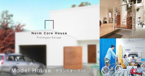 【予約制】土間とガレージがある家ノームコアハウス