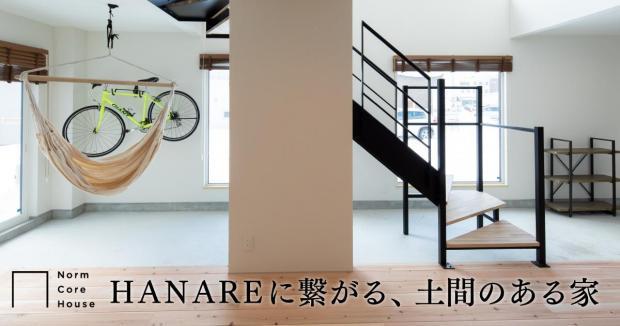 【予約制】HANAREに繋がる土間のある家