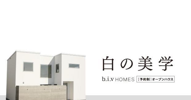 【予約制】bivHOMESのオープンハウス