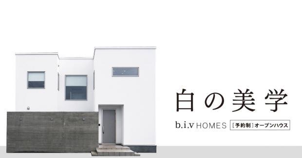 最終公開!【予約制】bivHOMESのオープンハウス