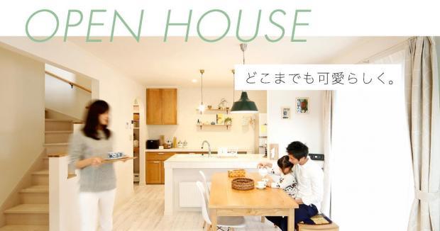 【予約制オープンハウス】プロヴァンス・スタイルの家