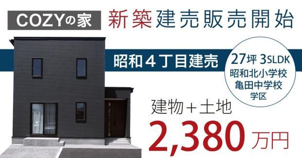 【予約制公開】COZY函館店:新築建売販売会